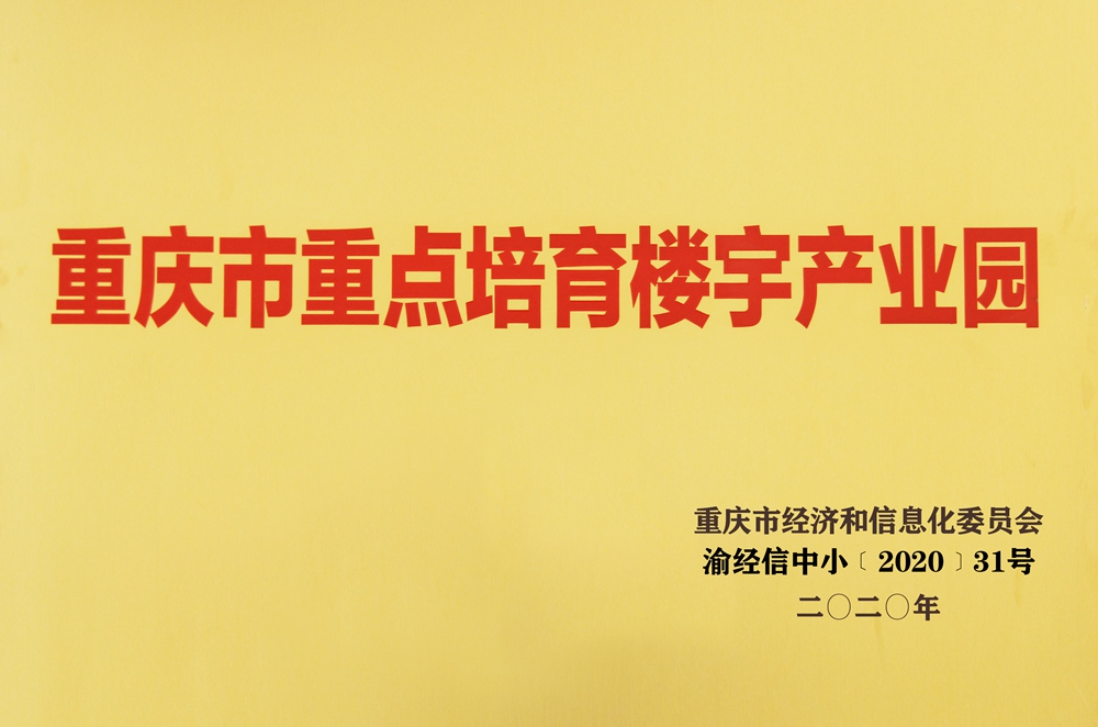 重庆市重点培育楼宇产业园