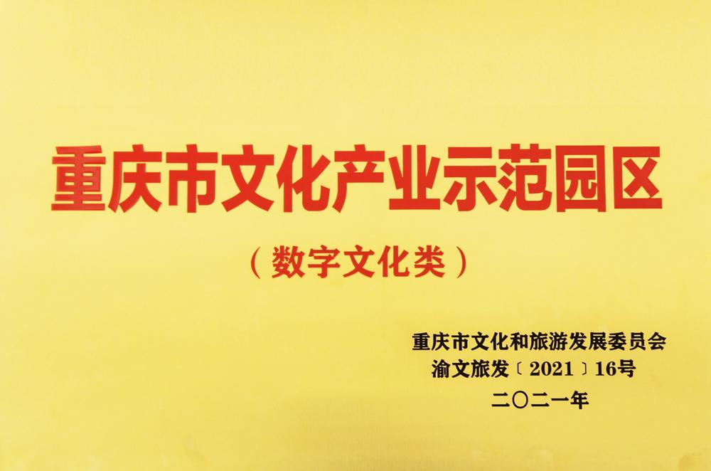 重庆市文化产业示范园区