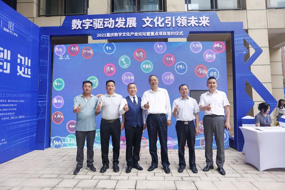 2021重庆数字文化产业论坛暨重点项目签约仪式在重庆数字创意产业园举办