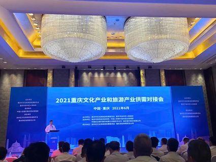 """重庆国盛数字创意产业园在""""2021重庆文化产业和旅游产业供需对接会""""上获得重庆市文化产业示范园区授牌!"""