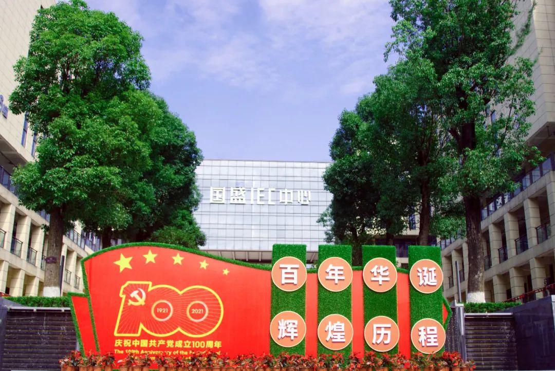 重庆国盛数字创意产业园热烈庆祝中国共产党成立100周年!